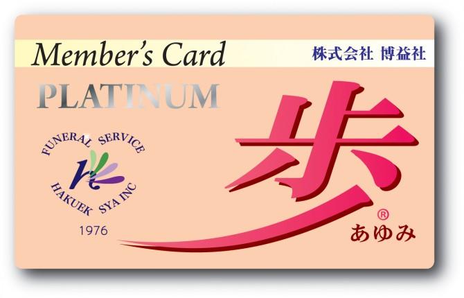 ayumi-member1000